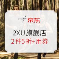 促销活动 : 京东 2XU旗舰店 黑五感恩季