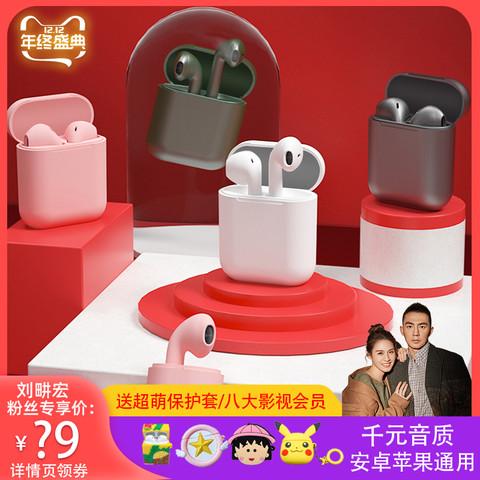 16色无线蓝牙耳机少女心适用于苹果iphone华为小米oppo安卓vivo通用超长续航迷你入耳式双耳可爱男女生款推荐