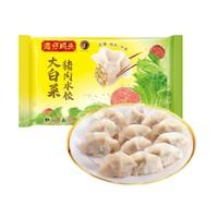 小编精选:湾仔码头猪肉白菜水饺,原汁原味家的味道