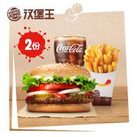 BURGER KING 汉堡王 2份小皇堡餐 汉堡套餐 兑换券 优惠券  电子券 *4件