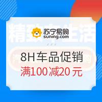 苏宁易购 小米 8H 车品限时直降 领券满100减20元