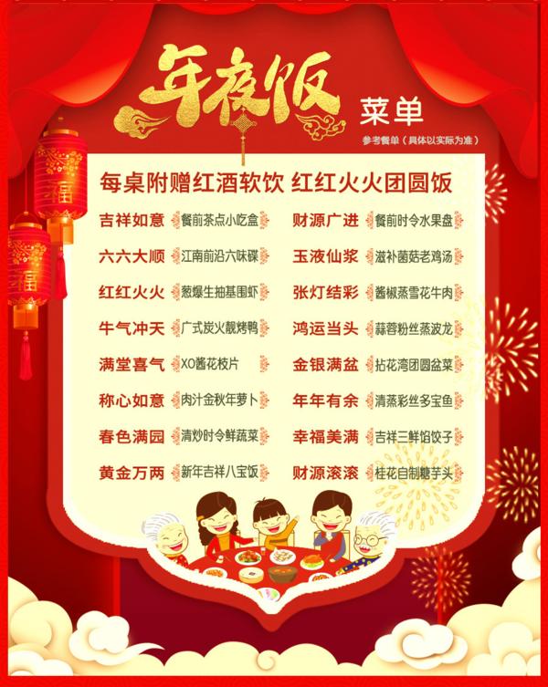 年夜饭订起来!上海-无锡 3天2晚跟团游(含住宿+早晚餐+年夜饭+景区门票)