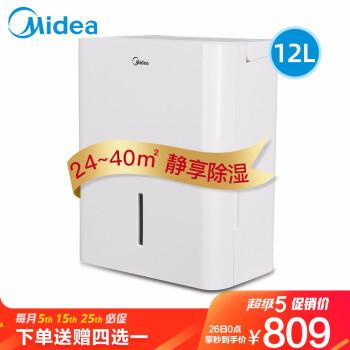 美的(Midea)除湿机/抽湿机  12升/天 适用24~40㎡ CF12BD/N7-DN