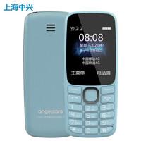 守护宝(上海中兴)K230 蓝色 移动联通电信三网4G老人机 直板按键双卡双待老年手机 儿童学生备用功能老年机