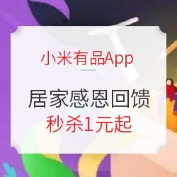 移动专享、促销活动:小米有品App  居家感恩回馈