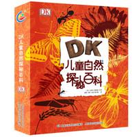 京东PLUS会员:《DK儿童自然探秘百科》