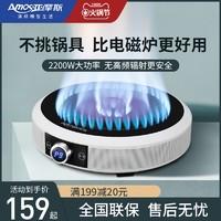 亚摩斯家用电陶炉