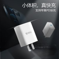 BULL 公牛 苹果20W PD快充充电器