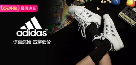 唯品会 adidas 阿迪达斯 运动装备 超值特卖