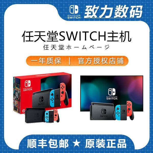 Nintendo 任天堂 日版 Switch游戏主机 红蓝 顺丰包邮