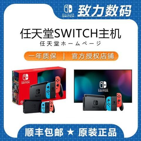 百亿补贴:Nintendo 任天堂 日版 Switch游戏主机 红蓝 顺丰包邮