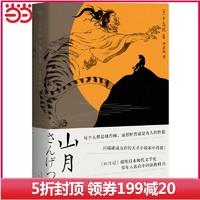 【当当网 】山月记 日本文豪中岛敦笔下的中国物语 那野兽就是各人的性情川端康成力荐的天才作家外国畅销小说