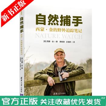 自然捕手:西蒙·金的野外追踪笔记  动物百科书籍