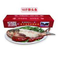 预售 查干湖有机胖头鱼王10斤 查干湖鱼冬捕鱼年货节送礼盒装