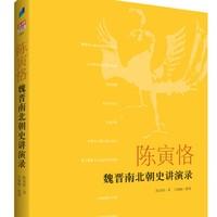 《陈寅恪魏晋南北朝史讲演录》