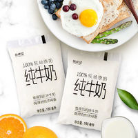 限地区:新希望 透明袋纯牛奶 180ml*12袋