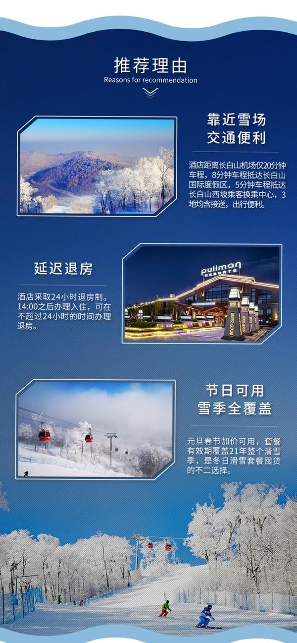 雪季囤起来!长白山吉视传媒铂尔曼度假酒店 豪华山景房2晚(含早餐+双人滑雪+正餐)