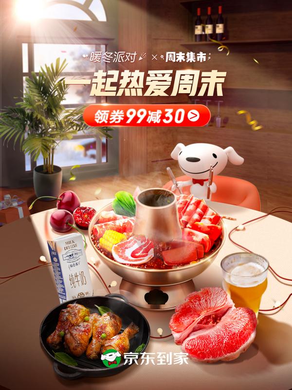 必看活动:京东到家暖冬派对开启!黑五+周末集市会场双倍快乐~
