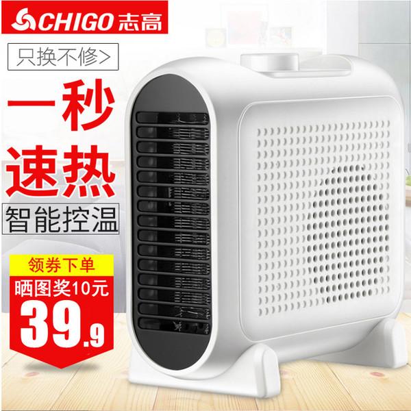 CHIGO 志高 ZNB-180 冷暖两用 迷你暖风机
