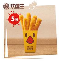 汉堡王 5份霸王鸡条 小食 多次兑换券 *3件