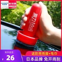日本快美特汽车用玻璃防雨剂雨敌前挡镀膜长效驱水后视镜防水驱雨