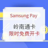 Samsung Pay 岭南通卡