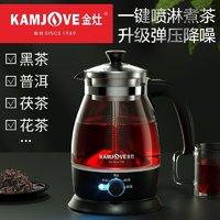 金灶A-52煮茶器家用全自动蒸汽煮茶壶黑茶蒸茶器小型玻璃花茶壶