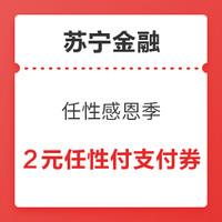 26日10点:苏宁金融 任性感恩季 限时抢2元任性付支付券