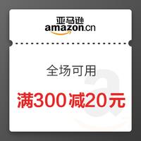 亚马逊 300-20元全品类优惠券