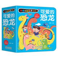 《神奇的创意学习书 可爱的恐龙》