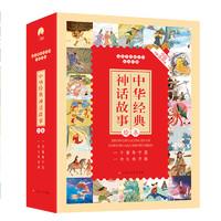《中华经典神话故事绘本》全20册