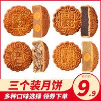 金尊中秋广式五仁月饼散装多口味蛋黄莲蓉水果陈皮豆沙小月饼