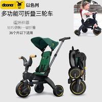 Doona Liki S3婴儿推车宝宝儿童三轮车遛娃神器1-3岁脚踏车可折叠
