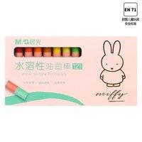 M&G 晨光 FGM91191 米菲系列 12色水溶性油画棒  12支/盒  *10件