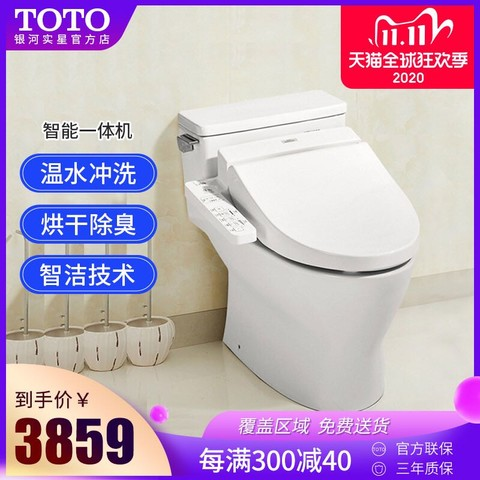 日本TOTO智能一体家用马桶CES6631A/B虹吸超漩坐便器坐厕烘干除臭