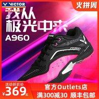 正品VICTO/威克多胜利羽毛球鞋男女运动鞋A960防滑耐磨高端明星款