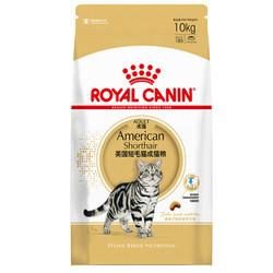 ROYAL CANIN 皇家 ASA31 美短成猫粮 10kg