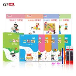 绍泽文化 小学生二年级语文同步上下册 楷书练字本 10本装 送笔杆 笔芯 笔帽 *3件