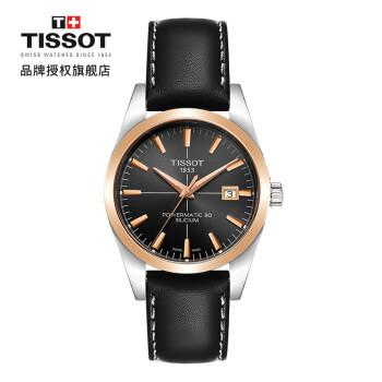 TISSOT 天梭 绅士系列 T927.407.46.051.00 皮带机械男表