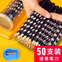 GELISI 格立思 洞洞铅笔 50支 蓝杆