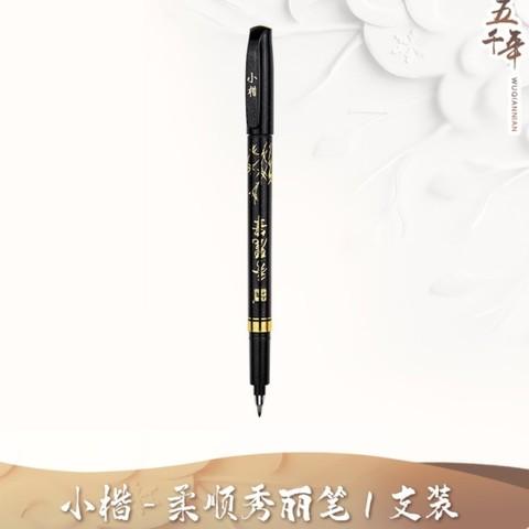 五千年 秀丽笔毛笔 小楷练字笔 1支装