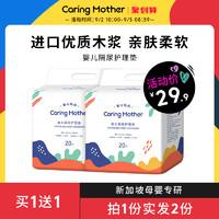 CaringMother爱心妈妈婴儿隔尿护理垫透气防水一次性婴儿尿垫大号
