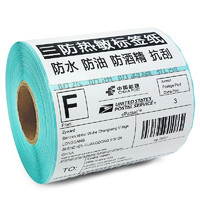 HUOJI 火鸡 三防E邮宝热敏纸 40*20mm 700张*4卷(蓝底)