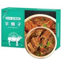 汇柒鲜 羊蝎子熟食  1500g/盒(微辣)
