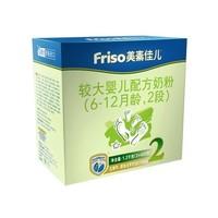 Friso 美素佳儿 婴幼儿配方奶粉 2段 1200g *3件