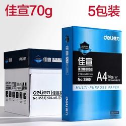 deli 得力 A4复印纸 70g 500张/包 5包装