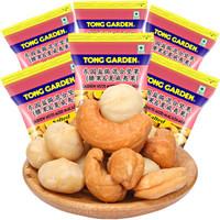 TONG GARDEN 东园 每日坚果 盐焗混合坚果 35g*6袋 *3件