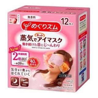 有券的上 : kao 花王 蒸汽眼罩 多种香型可选 12片 *2件