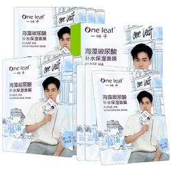 one leaf 一叶子 海藻玻尿酸补水保湿面膜 7片