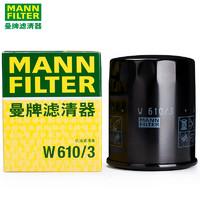 MANN 曼牌 W610/3 机油滤清器 适配本田车系
